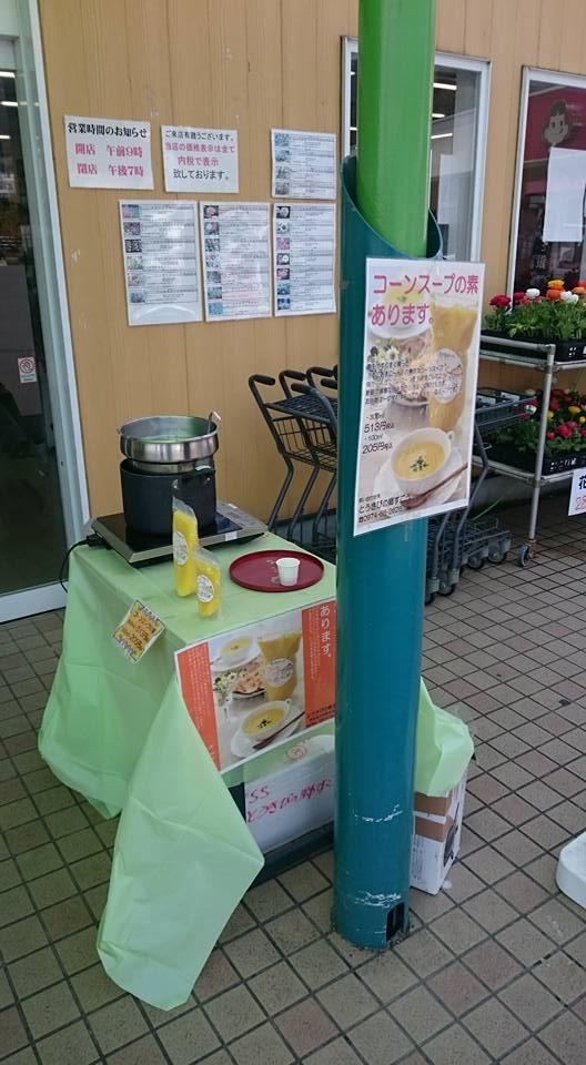 シーガーデンひじ コーンスープの試飲販売 02