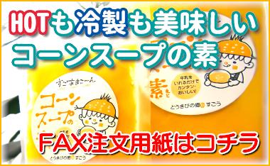 コーンスープの素通販 九州