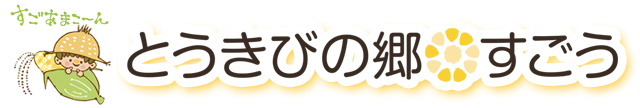 コーンスープの素 すごあまこーん お取り寄せ とうきびの郷すごう公式サイト