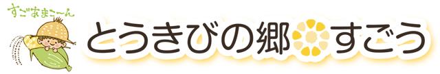 すごあまこーん トウモロコシ お取り寄せ とうきびの郷すごう公式サイト